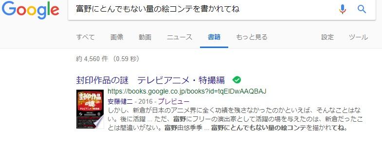 グーグルブックス.jpg
