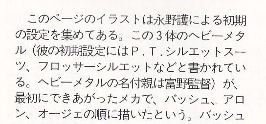 L-GIM1「ヘビーメタルの名付け親は富野」.jpg
