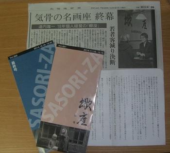 sasoriza1.jpg